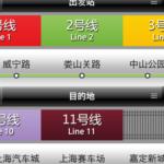 上海の地下鉄ルート検索アプリ『上海地铁 Shanghai Metro』