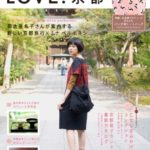 『LOVE!京都』ついに京都のムック本が発売