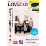 マリメッコはじめ北欧雑貨のムックが登場 『LOVE! 北欧』