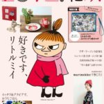 『LOVE! 北欧 2013 autumn & winter』が発売