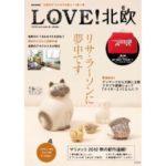 北欧好きのためのムック『LOVE! 北欧』第2弾が発売