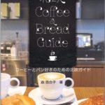 『コーヒーとパン好きのための北欧ガイド』が2月15日発売