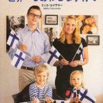 『フィンランド流イクメンMIKKOの世界一しあわせな子育て』を読了