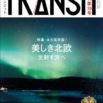 旅行雑誌『TRANSIT』の北欧特集が12月14日に発売
