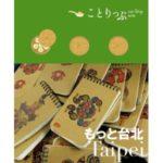 旅行ガイドブック『ことりっぷ』、リピーター向けの「もっと台北」発売