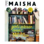 「フランフラン」の雑貨店が創った雑誌、『MAISHA』に注目