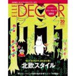 『ELLE DECO』も北欧のインテリア特集