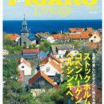 北欧特集の雑誌3冊『FIGARO』『CREA』『PEN』