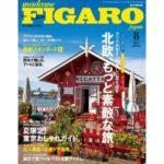 今月の『FIGARO』は「北欧、もっと素敵な旅。」