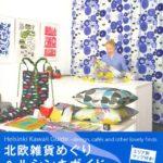 『北欧雑貨めぐりヘルシンキガイド 』が10月25日に発売