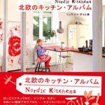 北欧の新刊続々、『北欧のキッチン・アルバム』『北欧雑貨と暮らす No.2』