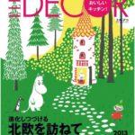 ELLE DECOR (エル・デコ) 2013年8月号は北欧特集
