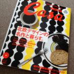 2013年夏も、北欧特集の雑誌続々。