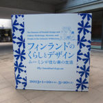 神戸・『フィンランドのくらしとデザイン』展に行ってきました