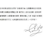 ジェイ・チョウから日本のファンへ応援メッセージ