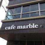 ケーキがおいしい西陣の大箱カフェ『cafe marble 智恵光院店』
