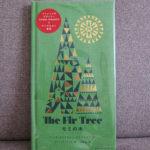 マリメッコのデザイナーとアンデルセンの絵本『モミの木』