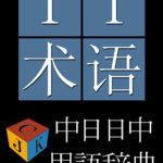 日中IT・コンピュータ用語辞典