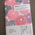 『脇阪克二のデザイン ―マリメッコ、SOU・SOU、妻へ宛てた一万枚のアイデア』