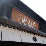 滋賀の夏休み【その1】 たねや彦根美濠の舎