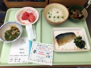 術後2日目の昼食